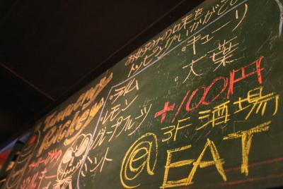 富山駅前酒場@(アット)様2号店、イート様レセプション