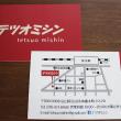 タニデザイン制作実績 富山駅前手作り帽子工房テツオミシン様1