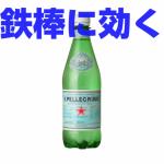 健康:便秘に効果抜群の天然炭酸水はペリエかサンペレグリノ