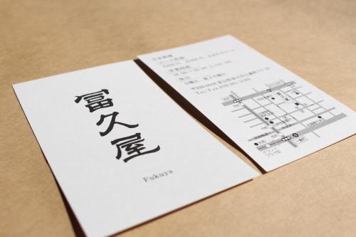 富山で洗練された日本料理を楽しむなら冨久屋(ふくや)様:制作実績