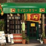 大阪で人気スリランカカレーにハマる。絶品セイロンカリーさん