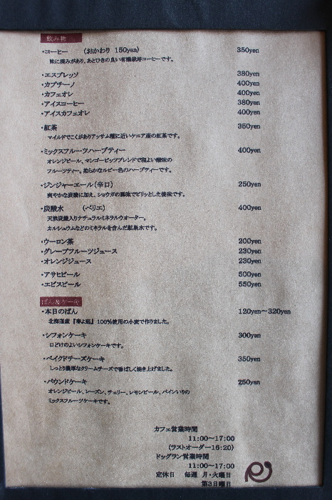 富山で居心地の良いカフェならRIMOTAIL(リモテイル)さん