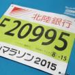 マラソンリアルタイム速報が便利なランナーズアップデート