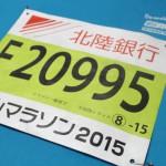 マラソンリアルタイム速報が便利なランナーズアップデートの使い方
