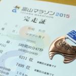 富山マラソン2015を完走した結果