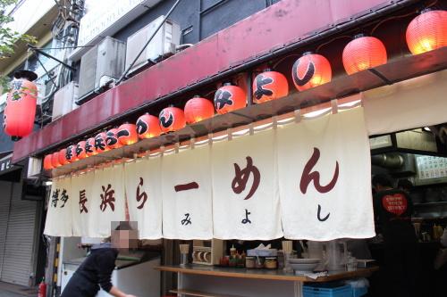 京都長浜ラーメンみよしを食す 琳派展覧会