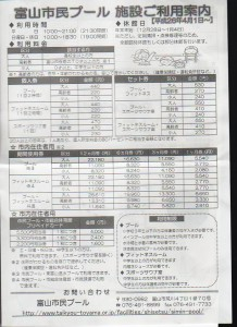 富山市営スポーツジム&プール年会費表