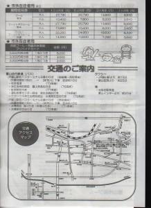 富山市営スポーツジム&プール年会費
