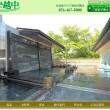 タニデザインのお勧め温泉!!富山 神通峡春日温泉ゆーとりあ越中