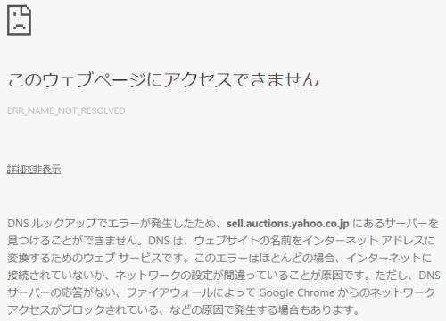 DNSルックアップでエラーが発生したため、yahoo.co.jp にあるサーバーを見つけることができません。