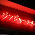富山はしごカフェ:珈琲哲學ランチ&ジンジャーラーメンブックスさん