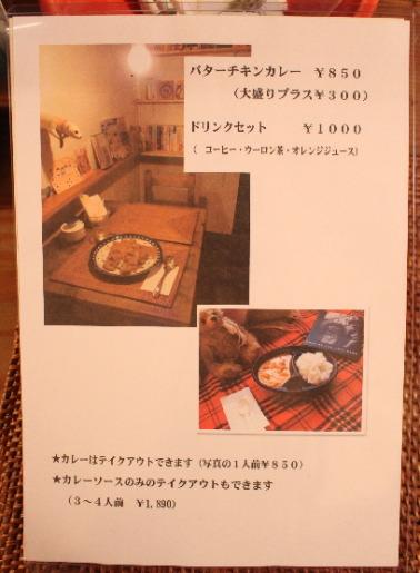 富山で古本読書カフェなら美味しいバターチキンカレーのあるジンジャーラーメンブックス!!