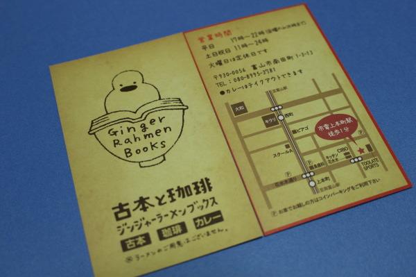 富山で読書カフェならカレーもあるジンジャーラーメンブックス