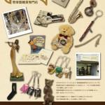 富山初の管楽器雑貨専門店ならpitch(ピッチ)さん:チラシ制作