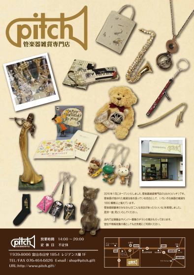 富山初の管楽器雑貨専門店ならpitch(ピッチ)さん