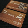 富山で手作り家具木工房ならfull swing(フルスイング)さん