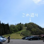 富山市舟倉(旧大沢野)の猿倉山公園・風の城に行ってみた