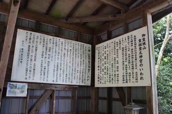 富山のパワースポット 御皇城山(呉羽)皇祖皇太神宮:参拝方法