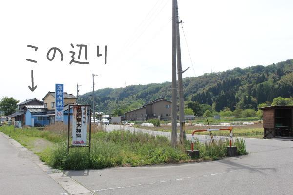 富山のパワースポット 御皇城山(呉羽)皇祖皇太神宮:県道付近画像
