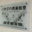 富山で音楽レッスンならいたざわ音楽教室(個人・グループ対応)