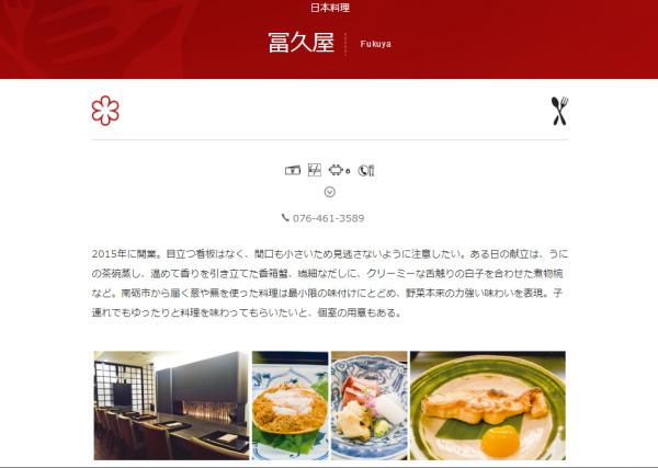 日本料理冨久屋さんミシュラン一つ星獲得