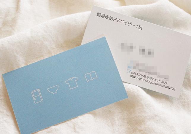 名刺・ショップカードを作る際のポイント