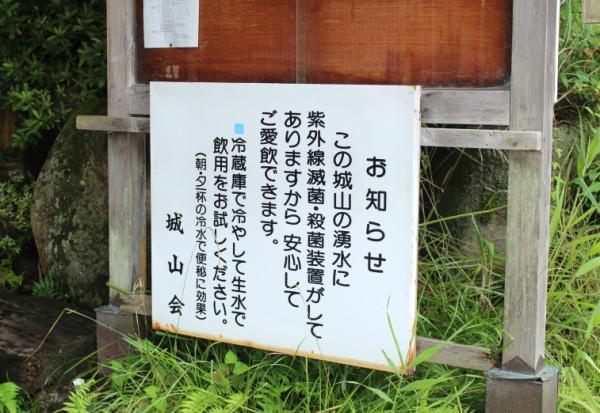 個人的富山名水大賞:城山の湧水(上市町)注意書き