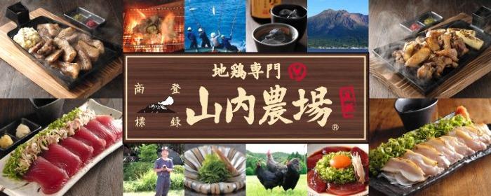 山内農場画像:富山店子供連れ居酒屋なら山内農場の個室キッズルームが超絶便利!