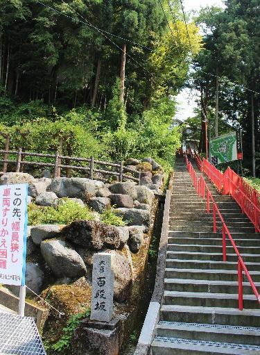 日石寺階段:上市のパワースポット岩彫不動明王がある大岩山日石寺に行ってきた