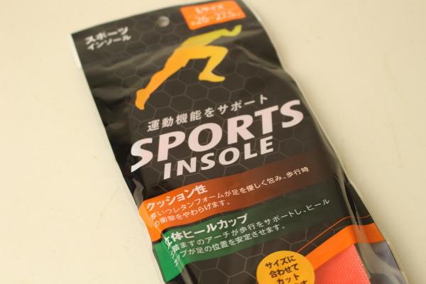 100円ショップスパイク・スポーツ用インソール