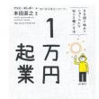 起業独立するには:1万円起業を読んでみた