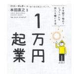 独立・起業するには:起業で悩んでる人は「1万円起業」を読もう!