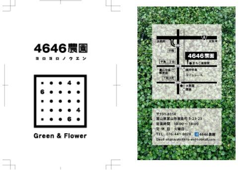 ショップカード:富山の花屋さん「4646農園」様 ショップカード・DM等デザイン制作