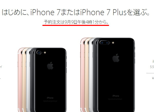 iPhone7(アイフォン7)予約開始時間は16時1分