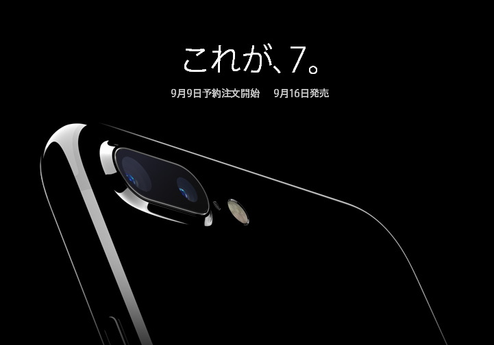 iPhone7(アイフォン7)が本日予約開始画像