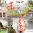 おおまき温泉和園:富山の日帰り入浴立ち寄り湯