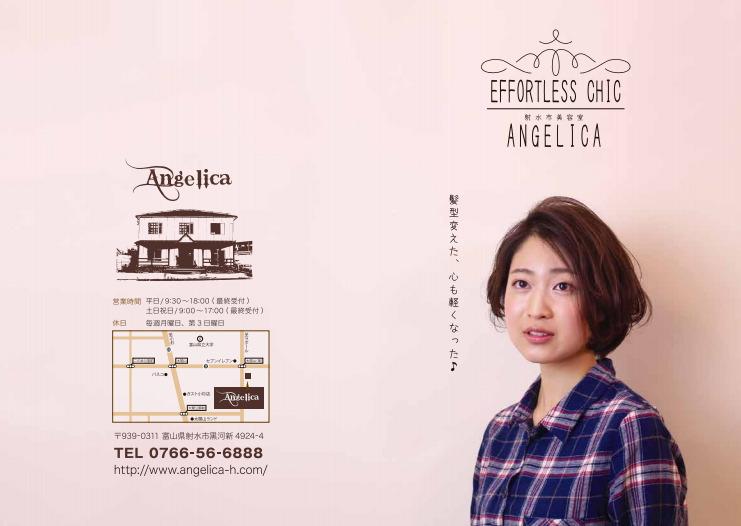 射水市美容室アンジェリカ様パンフレット表紙裏表紙