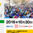 富山マラソン2016に参加!【総合結果速報は完走後に追記】