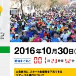 富山マラソン2016結果速報 男女1-20位を追記