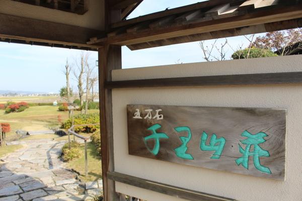入り口:合掌造りで優雅なランチなら五万石千里山荘さん:富山市婦中