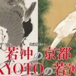 生誕300年 若冲の京都 KYOTOの若冲展と付近の飲食行列をみた感想