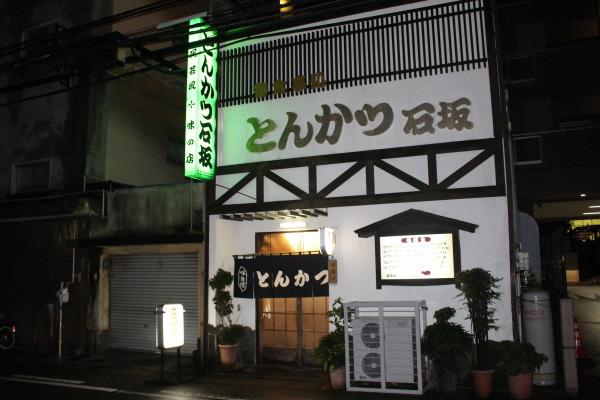 外観:富山市西町とんかつ石坂さんで10年ぶりにとんかつ屋体験