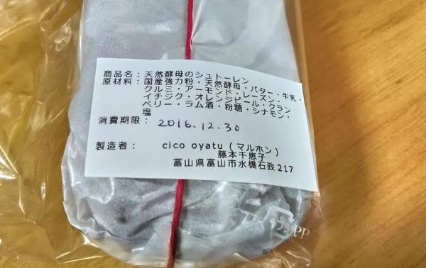 品質表示:富山でシュトレンなら天然酵母のマルホンベーカリー