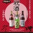 吉乃友酒造正月祝酒セット購入