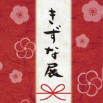 富山市月岡きものブティックあおき様:折りたたみパンフレット・冊子制作