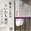 おみくじQRコード:石川屈指のパワースポット!気多大社