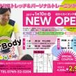 富山でパーソナルストレッチ&トレーニング専門店ならRe:Body魚津!