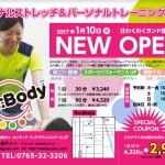 富山でパーソナルストレッチ&トレーニング専門店ならRe:Body魚津さん