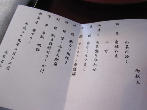 お品書き:富山会席:合掌造り五万石千里山荘さんで春コースを堪能