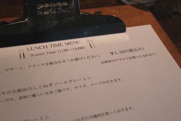 メニュー:カフェ ジャックラビットスリムス(富山市赤田)さんで素敵ランチ